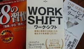 第18回⑧会 【新しい働き方・生き方を考える】