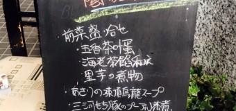 【活動報告】10/1 お茶を使った陰陽五行ランチ会 ~⑧中国茶部×健康部コラボイベント~