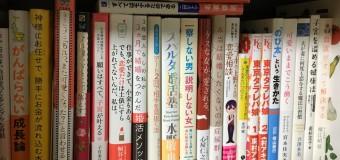 マルハチ恋活部的 推薦図書!