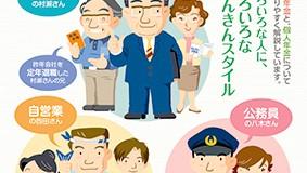 【第12回⑧LP部:活動報告】料率改定前‼️公的年金制度と年金保険の選び方