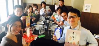 お粥読書会 読書部共同主催 10月・11月活動報告