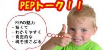 3/10(土)【マルハチ会(本体)】ペップトークを学び、やる気を引き出す言葉選びを実践しよう