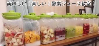 <開催終了>3/4(日)【⑧健康部】発酵ドリンク&無添加ドライフルーツ作り教室