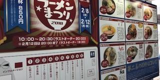 【活動報告】⑧なごや観光部④ ラーメンまつりでラーメン食べよう!