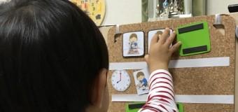 【⑧子育て相談部】イヤイヤ期、生活タイムスケジュール表を作ってみた