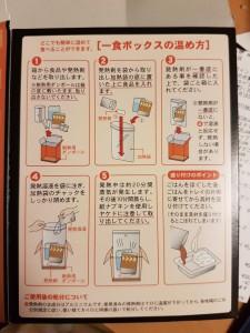 13非常食イベント 発熱剤使い方