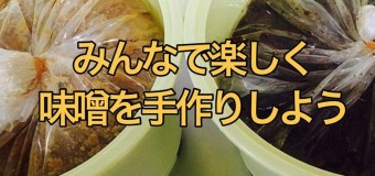2019年1月19日 13:00~15:00 味噌作り体験