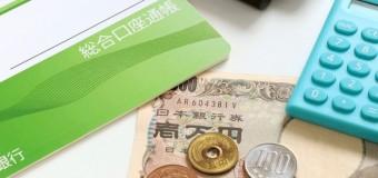 【💴⑧LP部:活動報告】貯蓄編:お金の貯め方・増やし方って何が良いの?? ~iDeCo・NISA(一般・つみたて)・年金保険の徹底比較~