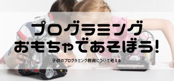 <開催終了>9/8(日)【🍼⑧子育て相談部】プログラミングおもちゃで遊ぼう!