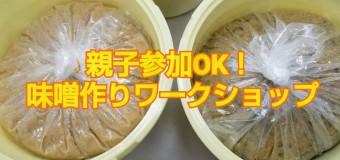 3/1(日)【🍅⑧健康部】味噌作りワークショップ
