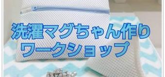 3/11(水)【🍅⑧健康部】洗濯マグちゃん作りワークショップ
