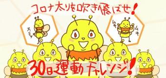<開催終了>5/26(火)【💪コロナ太りを吹き飛ばせ!30日運動チャレンジ!】顔合わせ会