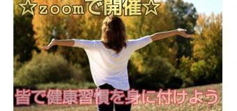 <開催終了>9/13(日)【🍅×🎾】自宅で健康習慣を身に付けよう