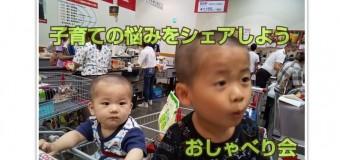 10/3(土)【🍼×🍅】子育ての悩みをシェアしようお喋り会