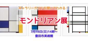 <開催終了>7/18(日)【⑧アート部】わかる!モンドリアン展【豊田市美術館】
