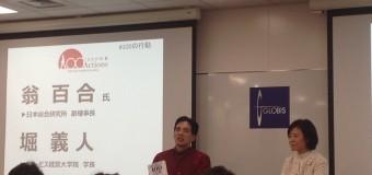<活動報告>【第1回キャリア研究部】日本を動かす「100の行動」出版記念セミナー@名古屋:参加報告