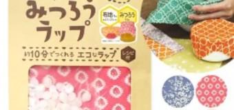 <開催終了>8/25(日)【🍅⑧健康部】みつろうラップ作りワークショップ&ランチ会