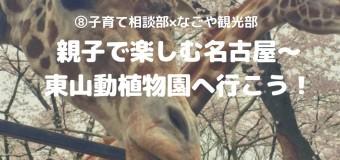 <開催終了>10/5(土)【🍼⑧子育て相談部×🏯⑧なごや観光部】親子で楽しむ名古屋~東山動植物園へ行こう!