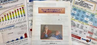 【💴⑧LP部:活動報告】保険編:介護・相続の対策について学ぼう!