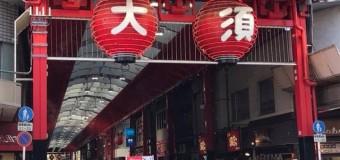 <開催終了>10/27(日)【🏯⑧なごや観光部】大須まち歩きイベント