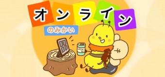 <開催終了>4/28(火)【🖼⑧アート部】マルハチzoom飲み会〜幹事:⑧アート部〜