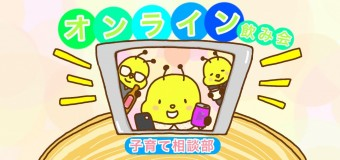 【⑧子育て相談部】第3回オンライン飲み会を開催しました!