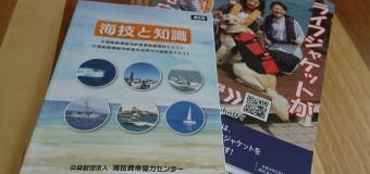 【⑧釣り部】船舶免許取得者にはあたりまえ!ライフジャケットの必要性