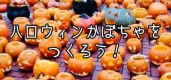 <開催終了>10/25(日)【🍼子育て相談部】 ハロウィンかぼちゃをつくろう